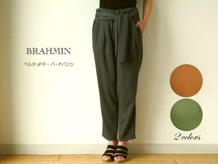 《 SALE 》Brahmin (ブラーミン) ベルテッドテーパードパンツ