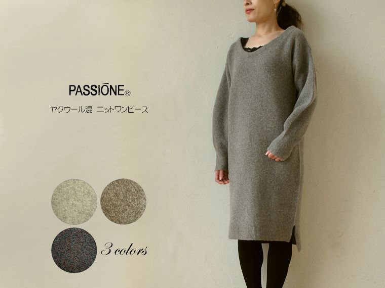 《 SALE 》PASSIONE (パシオーネ) ヤクウール混 ニットワンピース