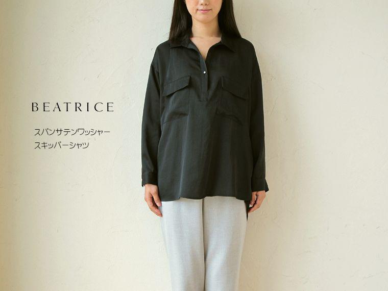 《 SALE 》 BEATRICE (ベアトリス) スパンサテンワッシャー スキッパーシャツ