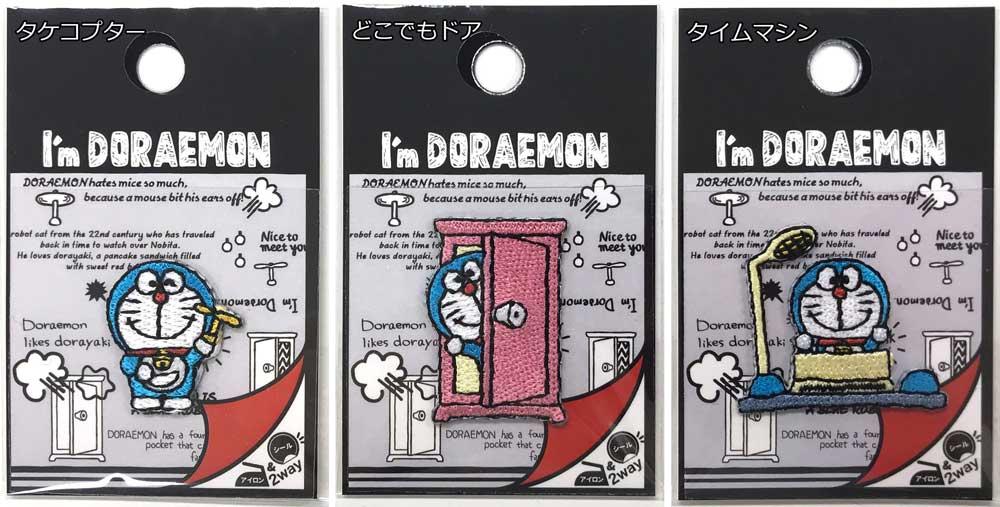 ネコポス発送可能です ドラえもん刺しゅうワッペン小 シール アイロン接着両用タイプ 人気急上昇 アウトレット☆送料無料 アップリケ 刺繍 Doraemon 1002 1001 GW-1000 I'm キャラクター