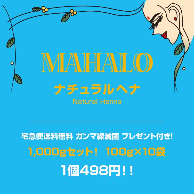 【宅急便送料無料】1個498円!!特Aランクヘナ100g×10袋セットマハロ ナチュラルヘナプレゼント&説明書付き