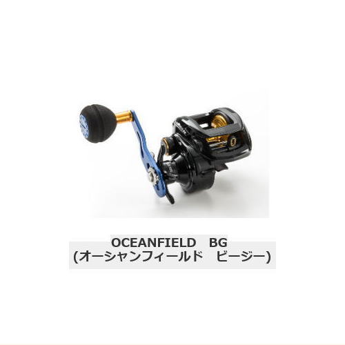 ABU OCEANFIELD BG(アブガルシア オーシャンフィールド ビージー)