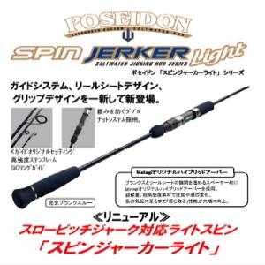 エバーグリーン ポセイドン スピンジャーカーライト PSPJ603L-5
