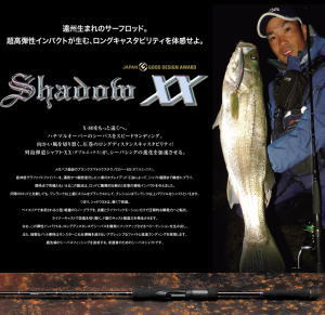 メガバス XOR シャドウXX 【SXX-85L】