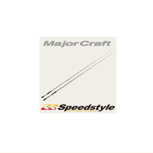 【取寄せ商品】メジャークラフト スピードスタイル SSS-64UL