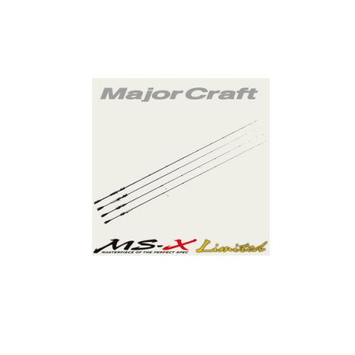 【取り寄せ商品】メジャークラフト エムエス・エックス リミテッド 【MLS-S64UL】 MajorCraft MS-X Limited