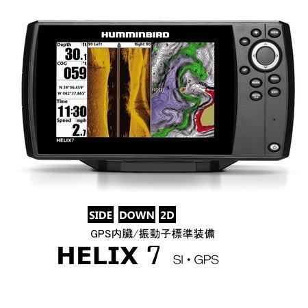 ハミンバード ヘリックス7 SI・GPS HUMMINBIRD HELIX