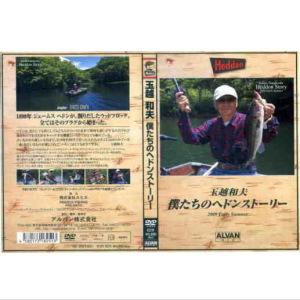 トレンド 人気ブランド アルバン 僕たちのヘドンストーリー DVD