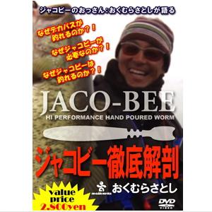 ブラッシュ DVD 日本製 ジャコビー徹底解剖 奥村哲史 SEAL限定商品