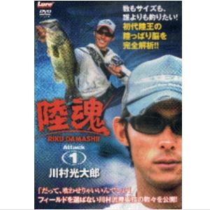 バースデー 記念日 ギフト 贈物 お勧め 通販 蔵 川村光大郎 陸魂 アタック1 DVD