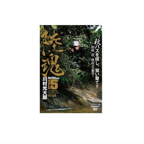 DVD 川村光大郎 陸魂 アタック5