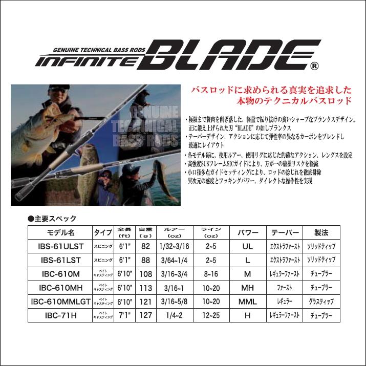 【ism イズム】インフィニットブレイド IBS-61ULST