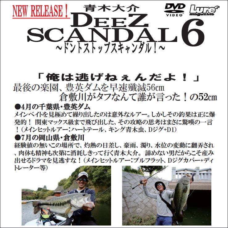 100%品質保証! DVD 青木大介 ディーズスキャンダル6 Deez Scandal 好評受付中 6