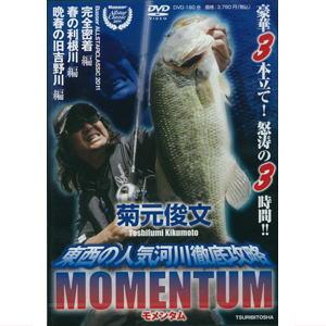 大特価 デポー ファッション通販 つり人社DVD MOMENTUM 菊元俊文