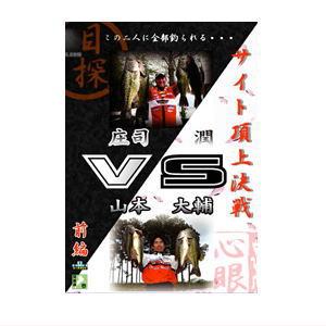 大特価 フロントライン DVD 新作多数 サイト頂上決戦 潤VS山本 前編 庄司 大輔 割引
