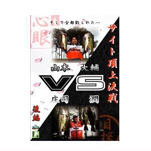 付与 大特価 フロントライン DVD 大人気 サイト頂上決戦 後編 大輔VS庄司 山本 潤