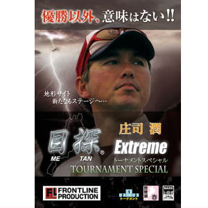 フロントライン DVD 予約販売品 今ダケ送料無料 目探Extreme SPECIAL TOURNAMENT