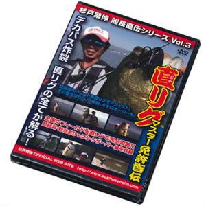 杉戸繁伸 直リグマスター免許皆伝 DVD 超安い 在庫処分