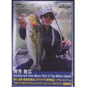 アルバン 激安セール 青芳智広 ガウラクラフト ワンモアフィッシュ DVD FISH3 至上 ONE MORE