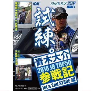 釣り人社 Basser DVD シリアス14 青木大介 中古 SERIOUS14 倉