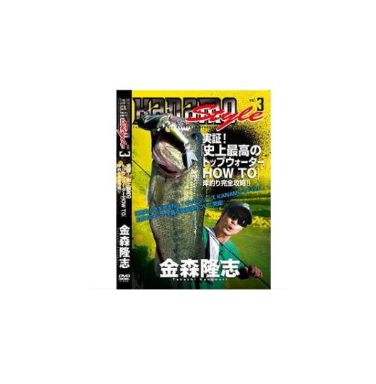 本数限定価格 ワンワークス 開店祝い DVD 金森隆志 2020春夏新作 Vol.3 STYLE KANAMO