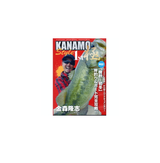 格安激安 本数限定価格 ワンワークス 最新号掲載アイテム DVD 金森隆志 1st STYLE 極 KANAMO