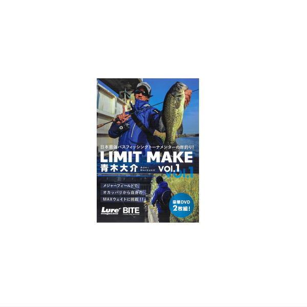 DVD2枚組 270分収録 内外出版 2020新作 ルアーマガジンDVD 本物◆ リミットメイク 青木大介 MAKE LIMIT