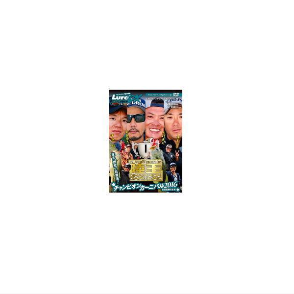 内外出版 ルアーマガジン ザ ムービーDX チャンピオンカーニバル 陸王 2016 流行のアイテム 中古 VOL.24