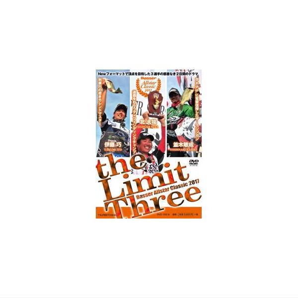 釣り人社 Basser DVD バサーオールスタークラシック2017 the ALLSTAR 2017 Three 永遠の定番 CLASSIC Limit 祝日