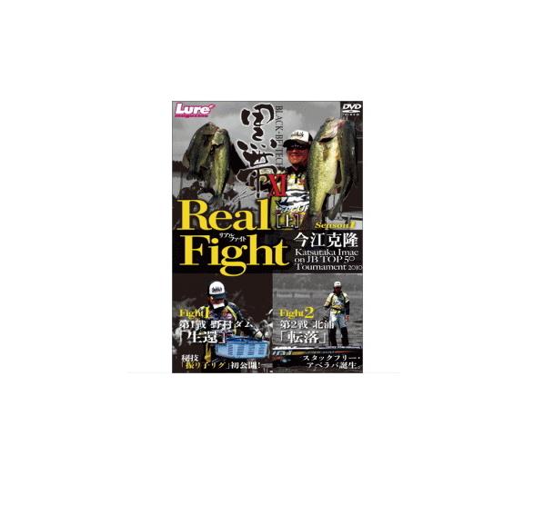 大特価 今江克隆 黒帯11 Real お得なキャンペーンを実施中 日本メーカー新品 Fight DVD 上
