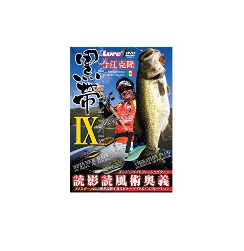 大特価 ルアーマガジンDVD 今江克隆 黒帯9 爆買い新作 通販 激安◆