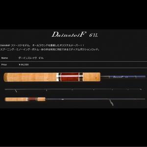 ヴァルケイン ダーインスレイブ6.1L, コロモガワムラ cf031436