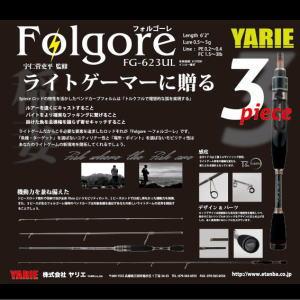 ヤリエ フォルゴーレ【FG-623UL】