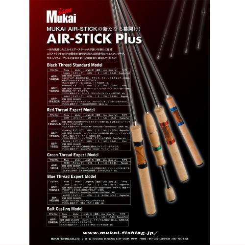 ムカイ エアースティック プラス ASP-1622L テクニカル MUKAI AIR-STICK Plus ASP-1622L Technical
