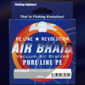 世界中のどのPEラインよりも強いPEライン フィッシングファイターズ エアーブレイド【0.3号/10.30lb】FishingFighters AIR BRAID