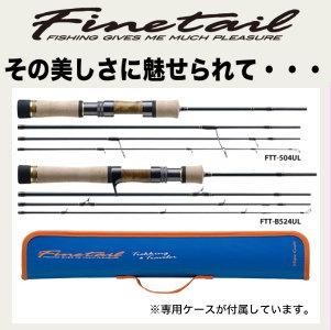 メジャークラフト ファインテール ストリームカテゴリー・モバイルシリーズ【FTT-644ML】