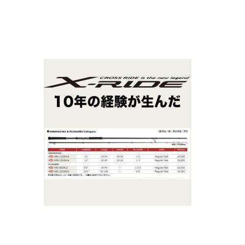 【取寄せ商品】メジャークラフト クロスライド ヒラスズキ&プラッキングモデル 【XRS-1032PLG】