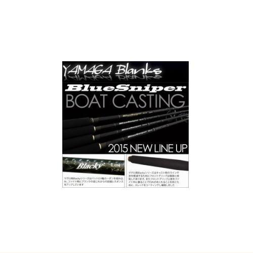 【送料無料】 ヤマガブランクス ブルースナイパー BlueSniper 81/6 Blacky