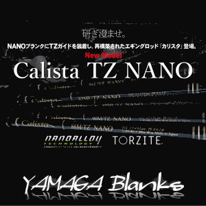【送料無料】 ヤマガブランクス カリスタ Calista 【86M/TZ NANO】