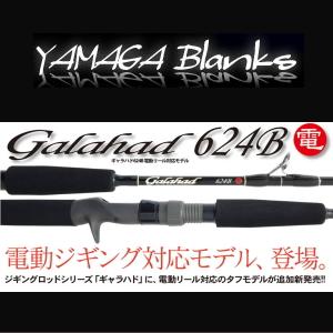 【送料無料】ヤマガブランクス Galahad 624B 電動(ギャラハド624B 電動)