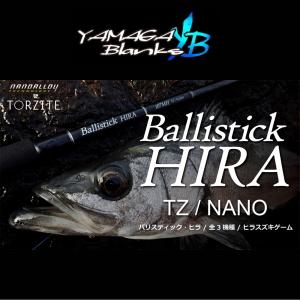【送料無料】 ヤマガブランクス バリスティック86L TZナノ Ballistick 86L TZ/NANO