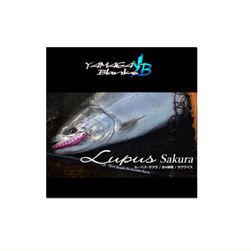 【送料無料】 ヤマガブランクス ルーパス・サクラ87 Yamaga Blanks Lupus Sakura87