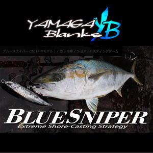 【送料無料】 ヤマガブランクス ブルースナイパー 97MMH YAMAGA Blanks BlueSniper 96ML