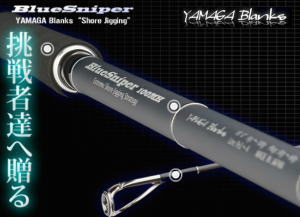 【送料無料】 ヤマガブランクス ブルースナイパー 95M BlueSniper