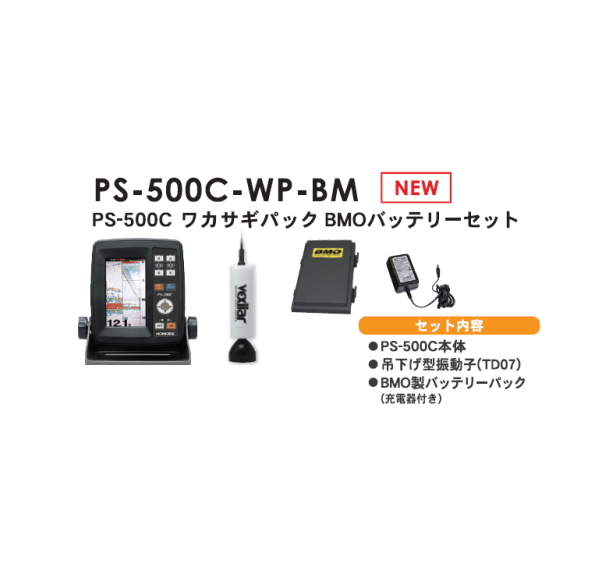 【ホンデックス HONDEX】ワカサギパック PS-500C-WP-BM BMOバッテリーセット