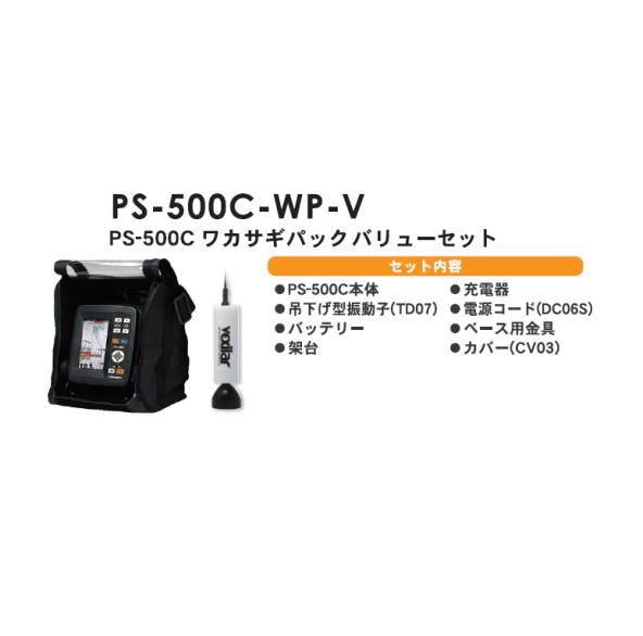 【ホンデックス HONDEX】ワカサギパック PS-500C-WP-V バリューセット