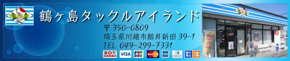 鶴ヶ島タックルアイランド:フィッシングツールショップ