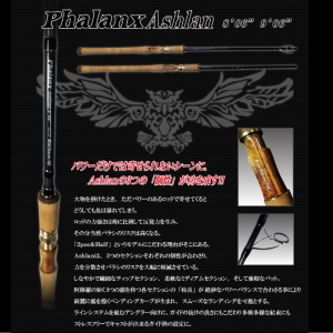 """ハードストリームス ファランクス アシュラン【9'06""""S】Hard Streams Phalanx Ashlaa"""