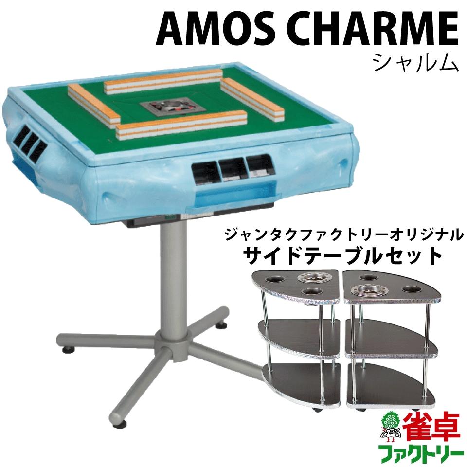 送料無料■保証12ヶ月■ 全自動麻雀卓 AMOS CHARME アモス シャルム 雀卓ファクトリーオリジナルセット 座卓兼用【代引不可】