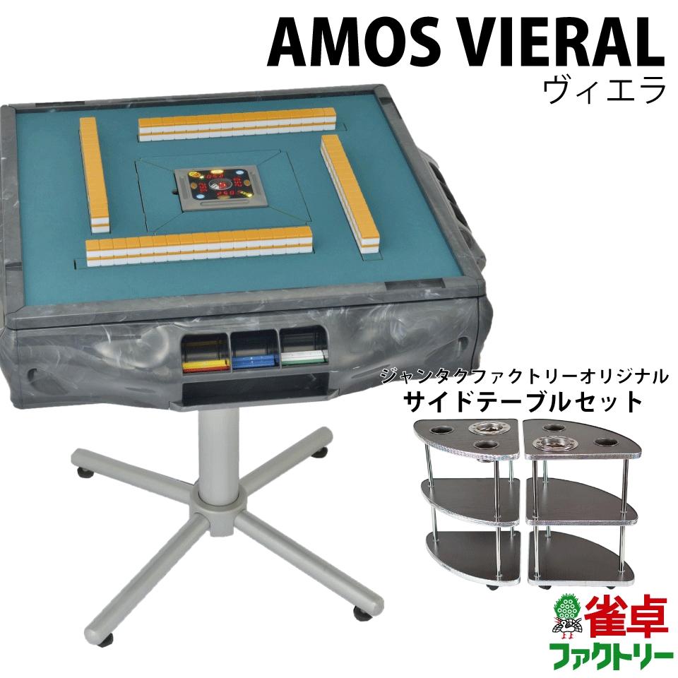 送料無料■保証12ヶ月■【代引き不可】全自動麻雀卓 AMOS VIERAL アモス ヴィエラ ビエラ